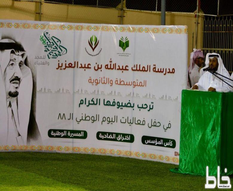 احتفالية اليوم الوطني بمدرسة الملك عبدالله بخاط تفوز بالمركز الأول على مستوى إدارة تعليم محايل