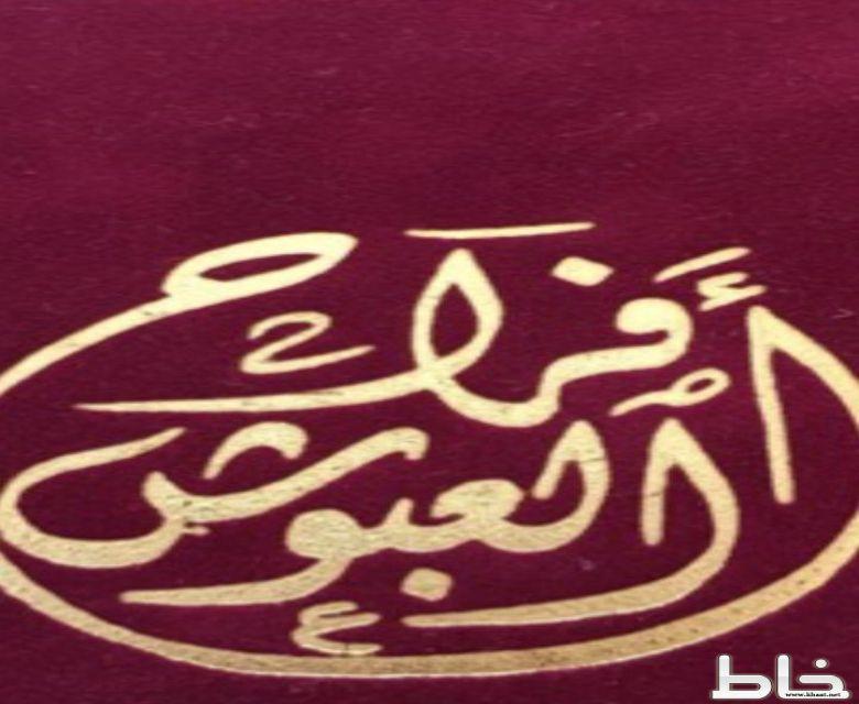 آل عبوش يحتفلون بالمواليد الجدد...