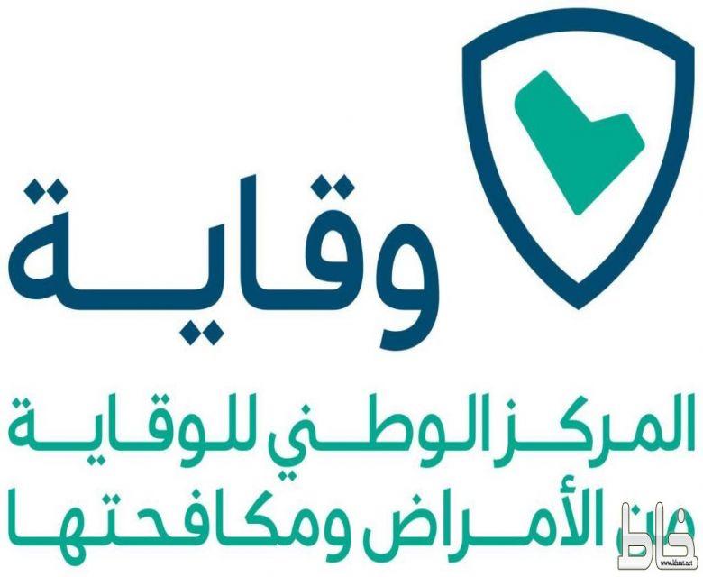 المركز الوطني للوقاية من الأمراض ومكافحتها يطلق حملة للتوعية بالمضادات الحيوية