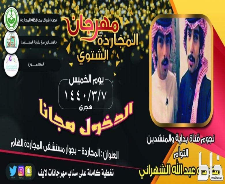 نجوم قناة بداية يُحيون ليالي مهرجان لتّسوق بالمجاردة غداً الخميس