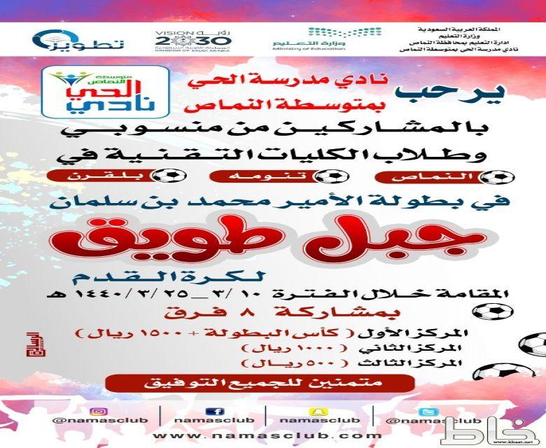 بطولة الأمير محمد بن سلمان (جبل طويق) بنادي مدرسة الحي بمتوسطة النماص
