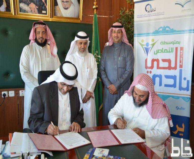 توقيع عقد شراكة بين نادي الحي ومركز زدني
