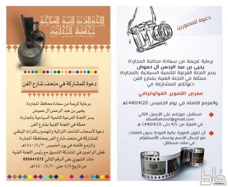 دعوة للمشاركة في متحف شارع الفن  ومعرض التصوير الفوتوغرافي ب #مهرجان_المجارده_الشتوى1440