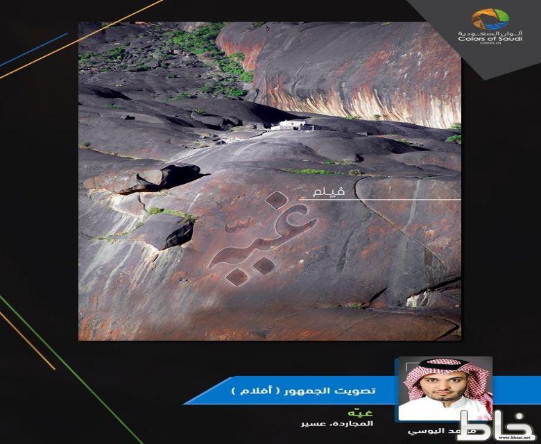 """فيلم """"غية"""" يتوج اليوسي بجائزة #ألوان_السعودية"""