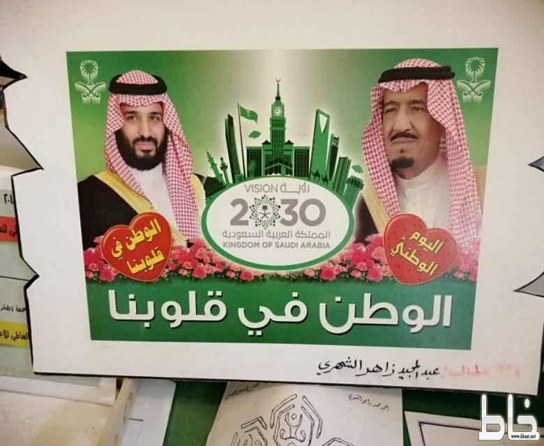 ابتدائية عبدالله بن مسعود تحتفل بذكرى البيعة الرابعة