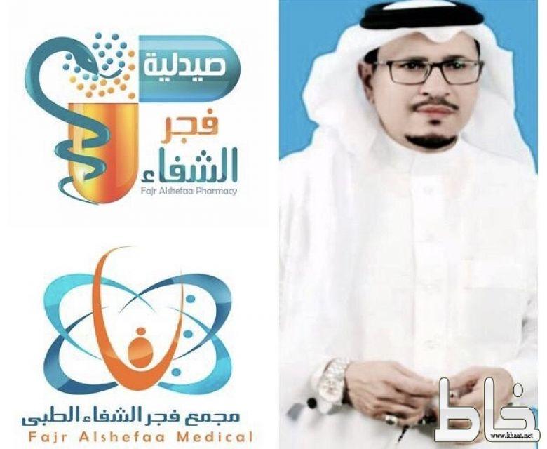 مدير مجموعة فجر الشفاء الطبية يهنئ أمير عسير