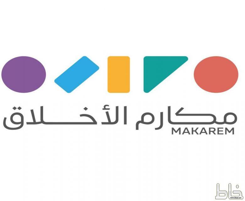٢٥ فلماً تتنافس لخطف جوائز جمعية مكارم الأخلاق