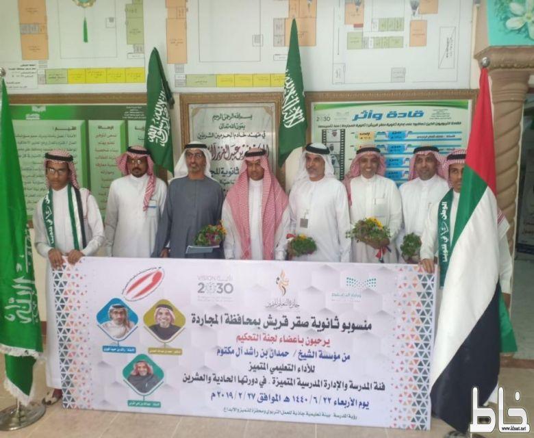 محكمو جائزة حمدان بن راشد من دبي في زيارة تحكيمية لثانوية صقر قريش