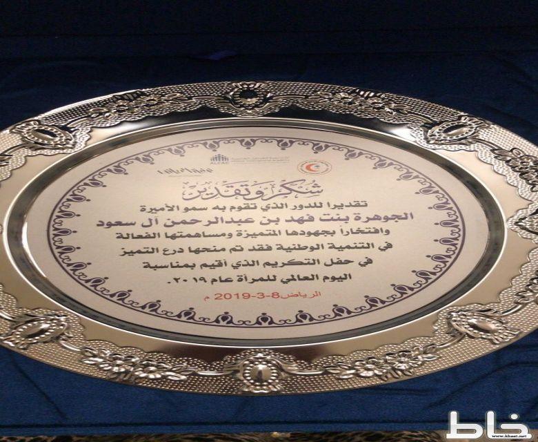 """فريق فزعة التطوعي يكرم اول مديرة لأكبر جامعة بنات في العالم الأميرة """" الجوهرة """""""