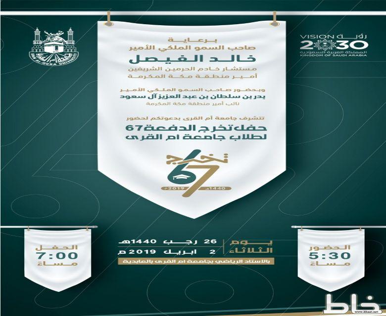 برعاية أمير منطقة مكة المكرمة  جامعة أم القرى تخرج 6107 طالباً إلى سوق العمل