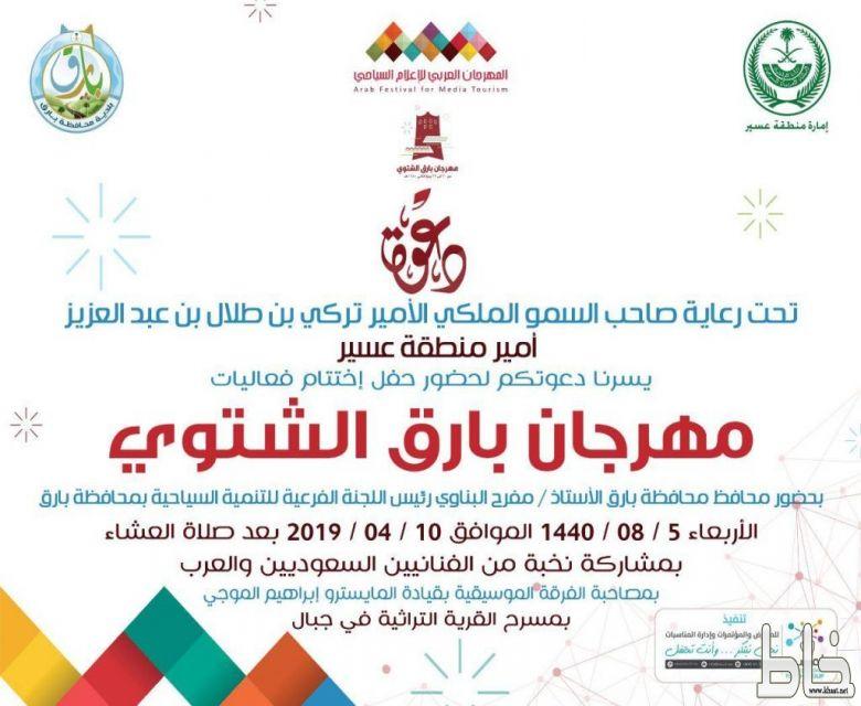الأربعاء القادم : المهرجان العربي للاعلام السياحي يختتم فعاليات مهرجان بارق الشتوي