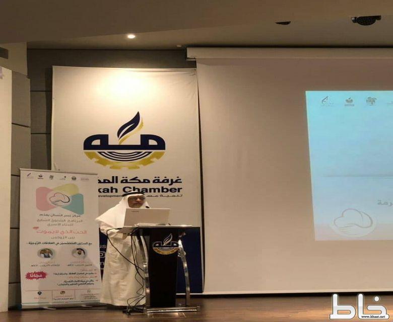 حفل افتتاح البرنامج السنوي السابع لمركز يسر النسائي برعاية رئيس غرفة مكة