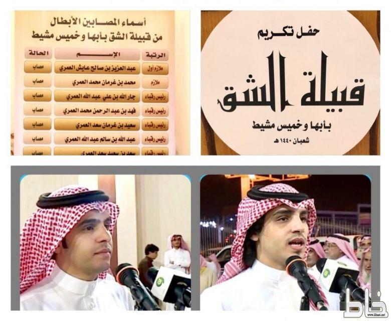 قبيلة الشِق من قبائل بني عمرو تكرم المصابين من أبنائها في الجيش السعودي