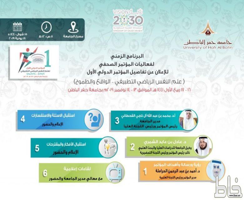 برعاية أمير المنطقة الشرقية جامعة حفر الباطن تنظم مؤتمرا دوليا عن علم النفس الرياضي التطبيقي
