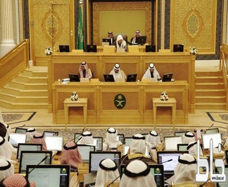 مجلس الشورى يقر نظام التعليم العالي العسكري
