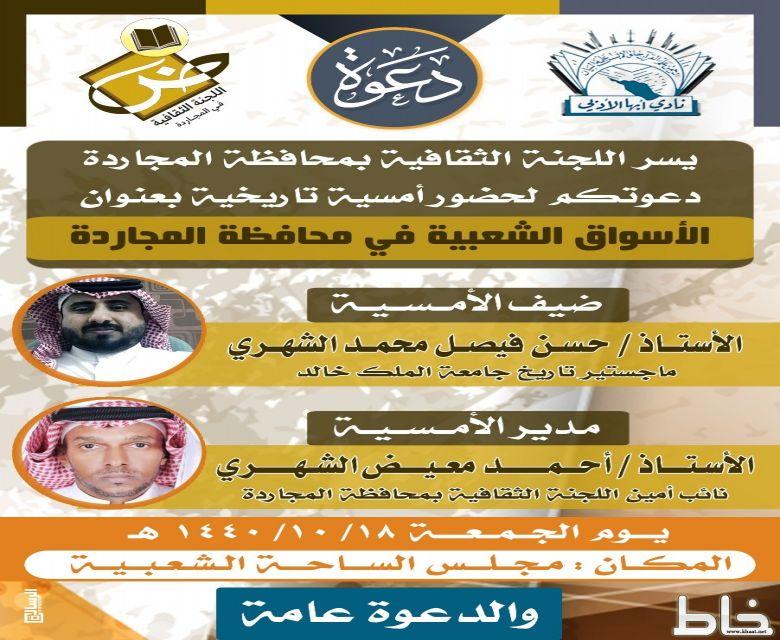 ثقافية المجاردة تعلن عن أمسية الأسواق الشعبية في محافظة المجاردة