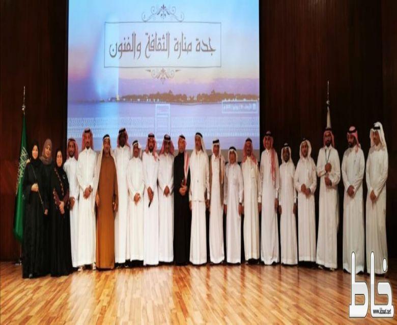 جمعية الثقافة والفنون  تقيم معرض البصرية واحتفال جدة منارة الثقافة بالتعاون مع أمانة جدة