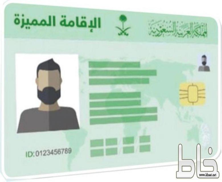 """بدء استقبال طلبات الراغبين بالحصول على الإقامة المميزة السعودية عبر منصة """"سابرك"""""""