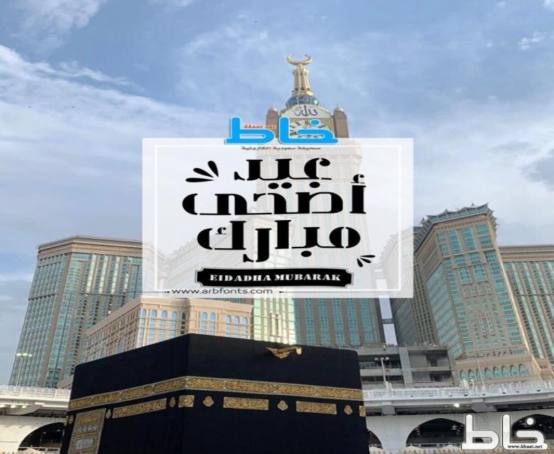 """""""خـاط""""   ترفع التهاني للقيادة والأمة الإسلامية ولقرائها الكرام بعيد الأضحى المبارك"""