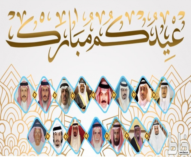 مشايخ ونواب قبائل مركز خاط يهنئون القيادة الرشيدة والشعب السعودي بعيد الأضحى المبارك