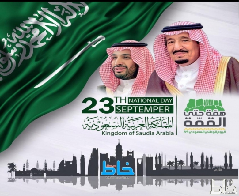 """""""خـاط"""" تهنئ القيادة والشعب السعودي بمناسبة اليوم الوطني الـ٨٩"""