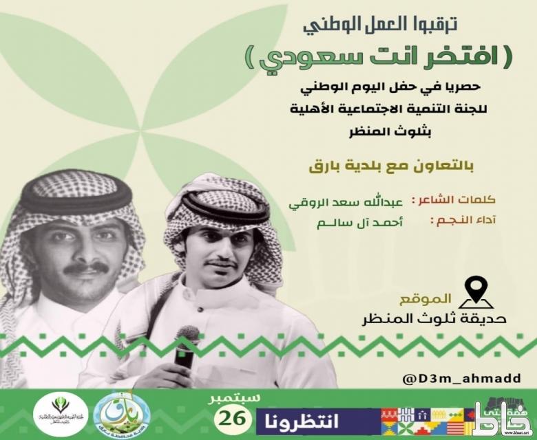 التنمية الاجتماعية وبلدية بارق تدعو للمشاركة في احتفال مركز ثلوث المنظر باليوم الوطني