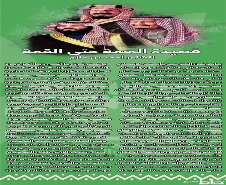 قصيدة الهمة والقمة للشاعر أحمد بن خازم العمري بمناسبة #اليوم_الوطني 89
