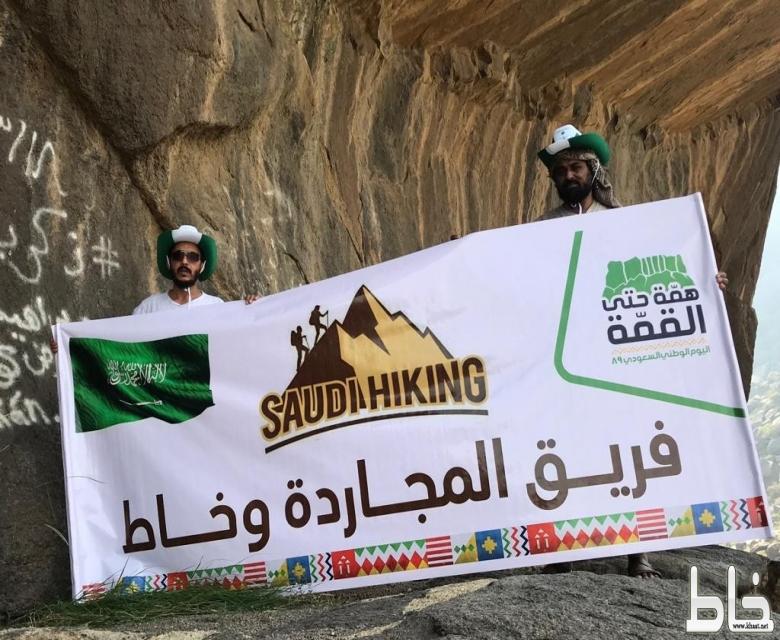 """بالصور.. """"هايكنج المجاردة وخاط """" يشارك في احتفالات اليوم الوطني السعودي89"""