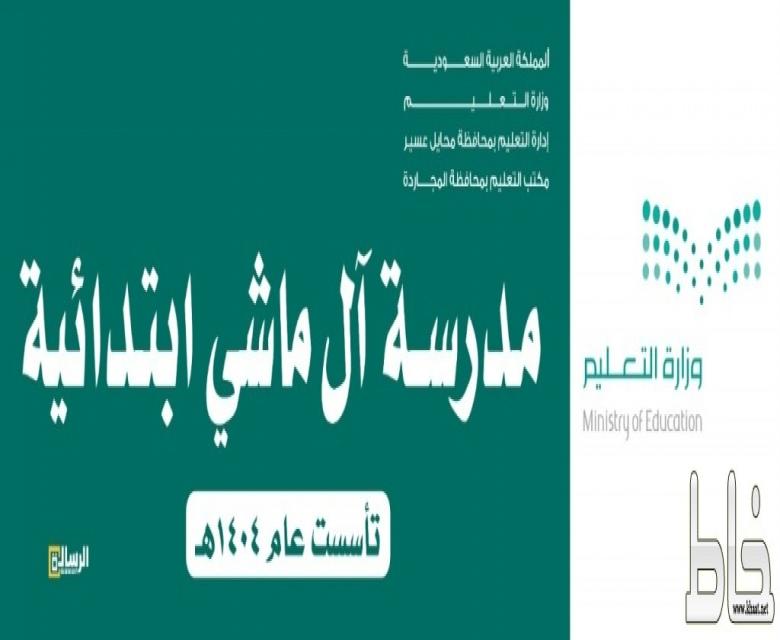 قائدة ومنسوبات ابتدائية آل ماشي بمركز خاط يهنؤن القيادة باليوم الوطني ٨٩