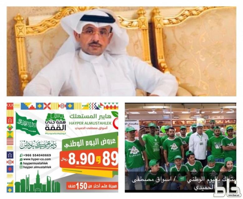 """مجموعة مصطفى الحميدي التجارية """" هايبر المستهلك """" تحتفل باليوم الوطني بعروضات مميزة"""