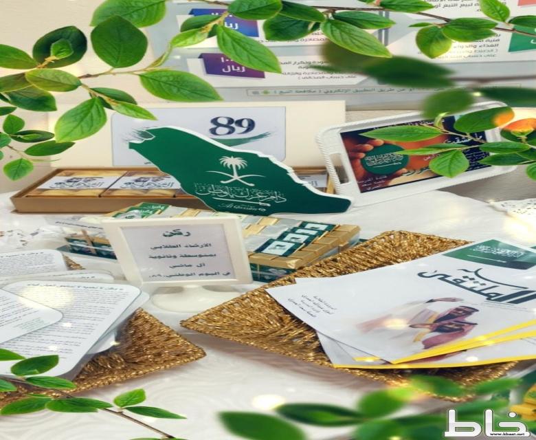 احتفاء مجمع آل ماشي بذكرى اليوم الوطني 89 همة الي القمة وطن العز والشموخ