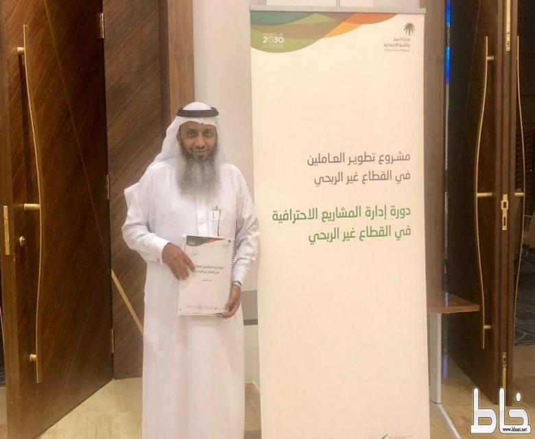 المدير التنفيذي لجمعية البر ببارق يشارك في دورة المشاريع الإحترافية بجدة