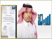 الزميل عبد الرحمن الشهري ينهي دورته التدريبية في لندن