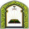 غدا الأحد أئمة وخطباء مساجد المجاردة ومراكزها امام امير عسير