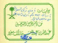 بطاقة المليك للسديري تُثير إعجاب المغردين وتُطرب الإعلاميين