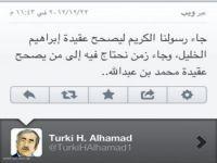 بأمر من وزير الداخلية محمد بن نايف .. القبض على الكاتب السعودي تركي الحمد