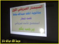 بالصور : مدرسة الملك عبدالله بخاط تنفذ السيمنار الفيزيائي الأول