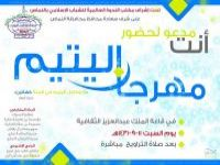 مكتب الندوة العالمية للشباب الإسلامي بالنماص ينظم مهرجان لليتيم