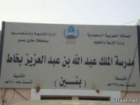 مدير مدرسة الملك عبدالله بخاط يعلن ويهنئ المتفوقين خلال الفصل الدراسي الأول