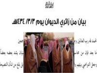 """سبعة """"مشايخ """"يصدرون"""" بيانا"""" يعارضون تعيين 30 امرأة في الشورى"""