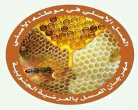 إنطلاق مهرجان العسل بالعرضية الجنوبية صفر المقبل