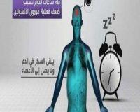 السكري والزهايمر والضغط.. أمراض تسببها قلة النوم