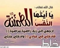 وفاة الشيخ محمد بن دحمه شيخ قبيلة المهاملة بمحافظة بارق سابقاً