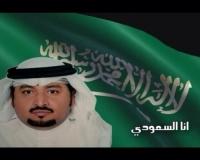 """بالفيديو .. شيلة """" أنا السعودي """" للفنان أحمد الشهري"""