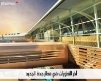 آخر تطورات مشروع مطار الملك عبدالعزيز في جدة