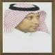 فيصل حسن الشهري