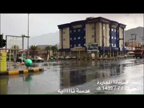 امطار محافظة المجاردة ومركز خاط اليوم الأحد ٢٢/ ٧/ ١٤٣٩هـ