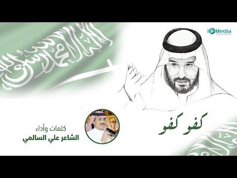 شيلة الشاعر علي السالمي كفو كفو ياسيدي