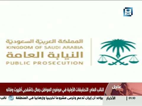 بالفيديو : بيان النائب العام السعودي حول مقتل جمال خاشقجي