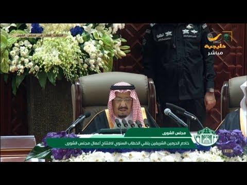 فيديو : الخطاب الملكي السنوي لخادم الحرمين الشريفين الملك سلمان في مجلس الشورى